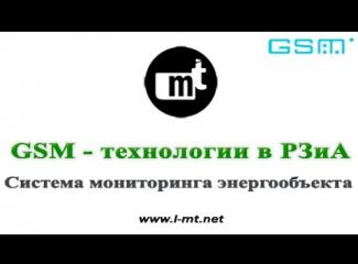 Embedded thumbnail for GSM технологии в РЗиА. Система мониторинга энергообъекта
